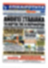epikairotita_Page_1.jpg