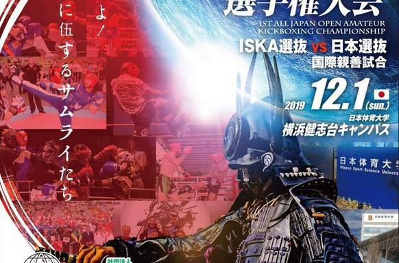 1st All Japan Open Amateur Kickboxing.jp