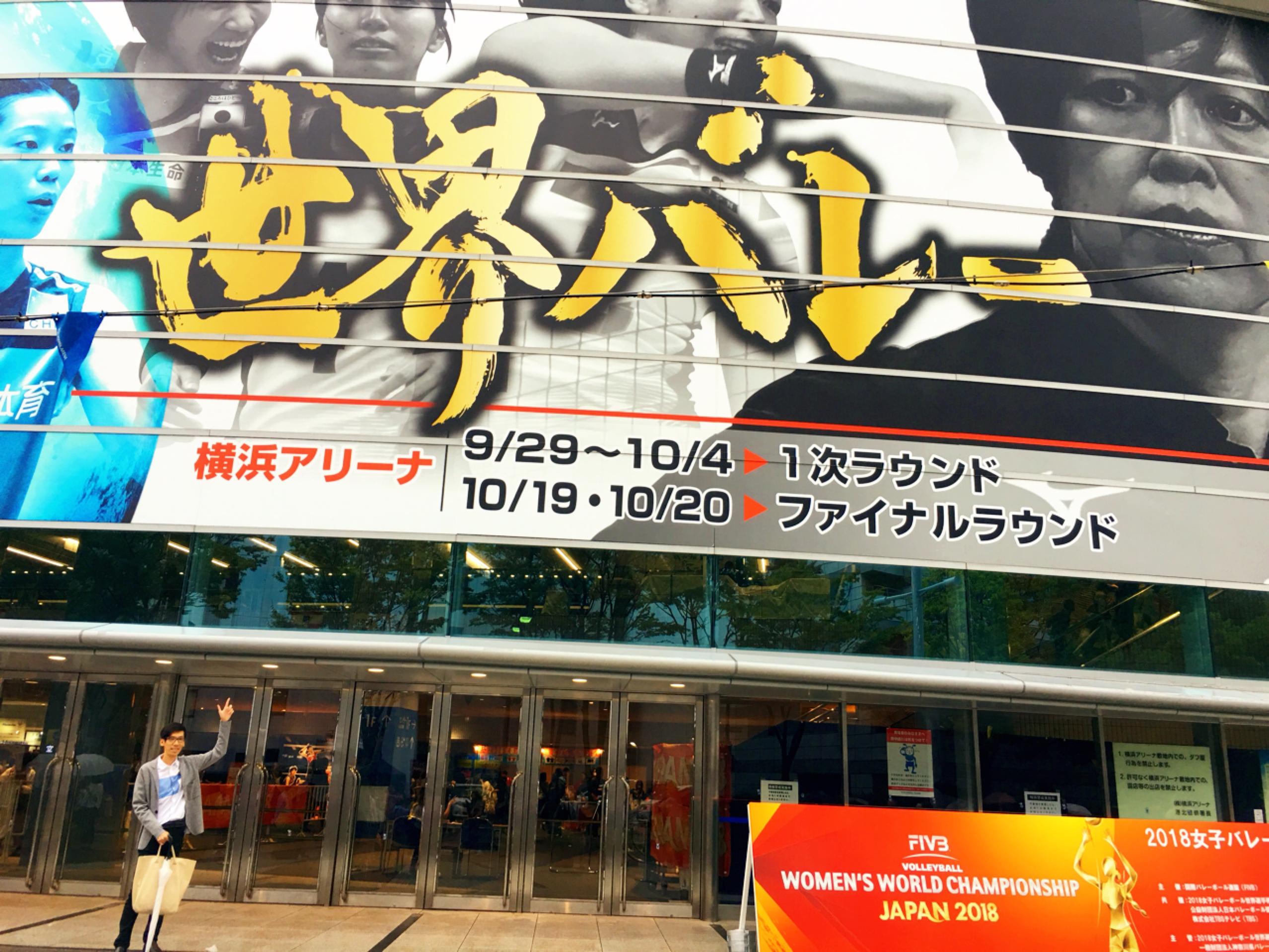 世界バレー会場(横浜アリーナ)
