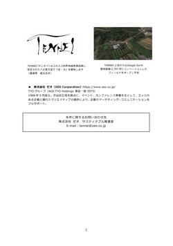 プレスリリース_P2