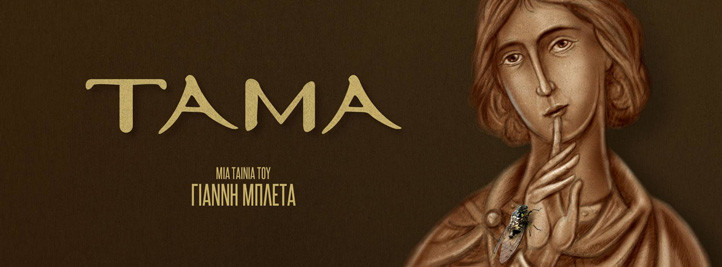 Horizontal Poster from short film TAMA