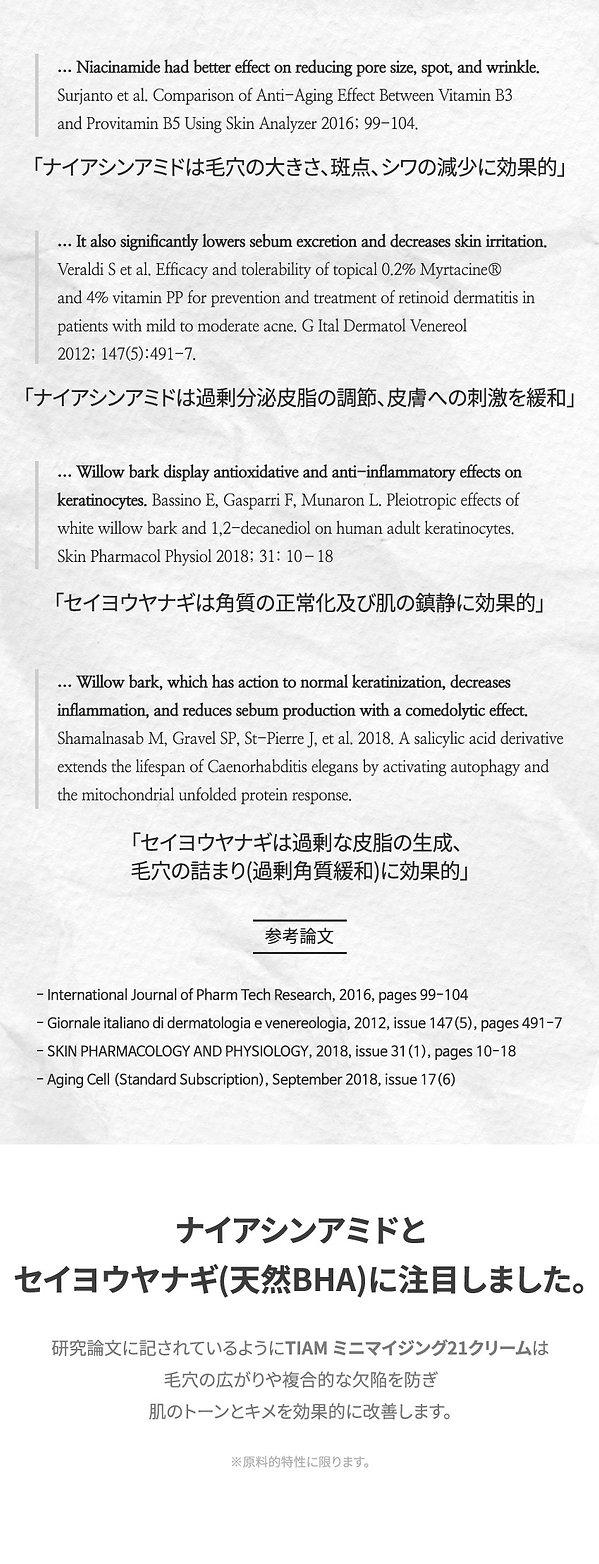 티암_-포어-미니마이징-21-크림-(JP)-04.jpg
