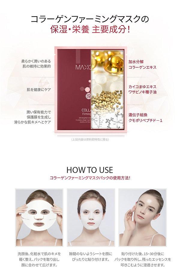 collagenmask-(일어)-03.jpg