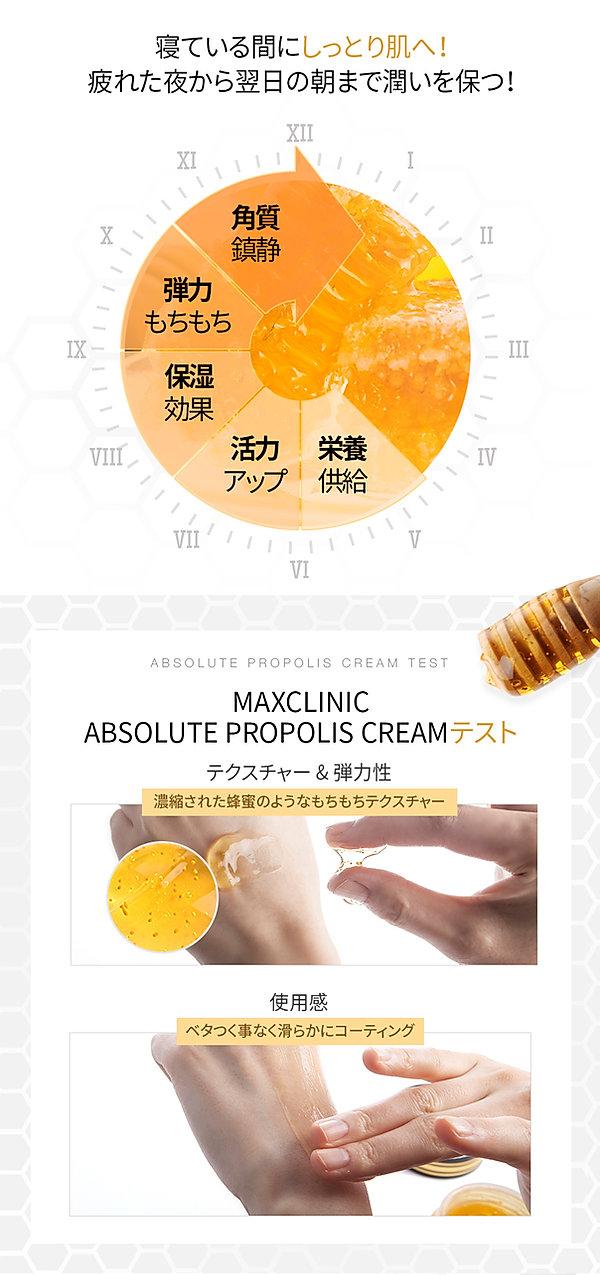 propolis_cream_jp_02.jpg