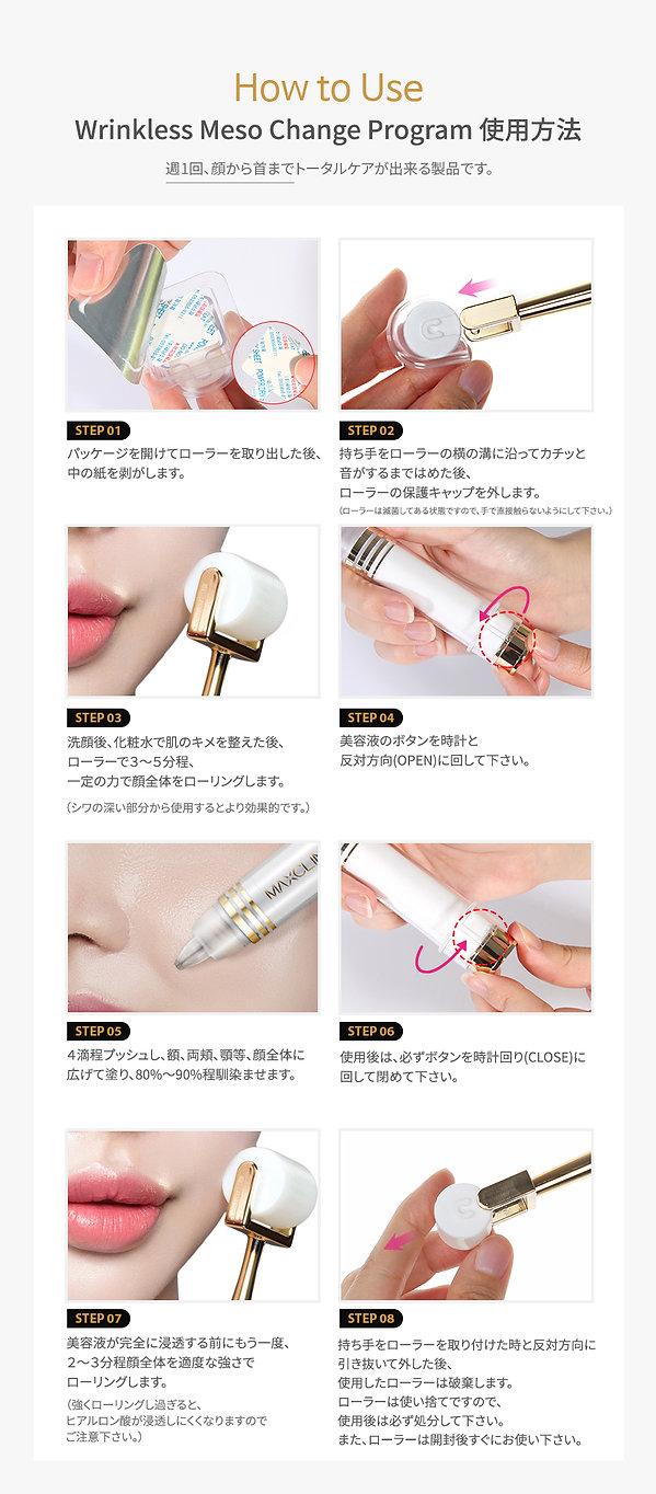 wrinkless_meso_change_program_jp_06.jpg