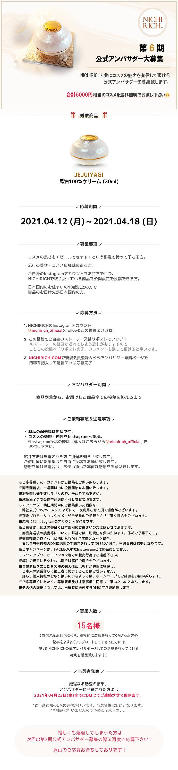6기_ 체험단 상세페이지.jpg