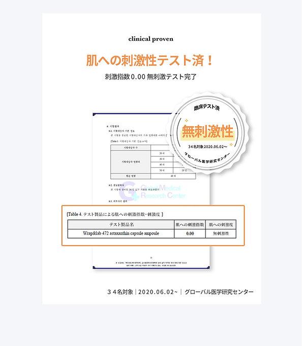 (JP)-랩앤랩-472-아스타잔틴-캡슐-앰플-상세페이지_08.jpg