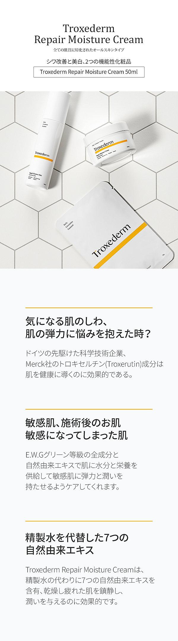 0602_cream_page_모바일-상세페이지_일본어_01.jpg