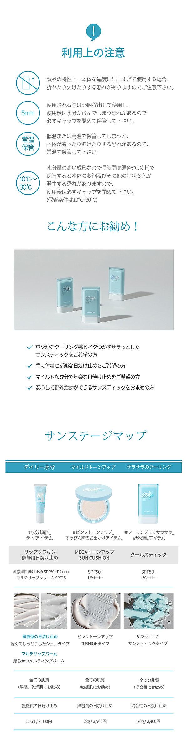 선스틱-상세페이지jp_05.jpg