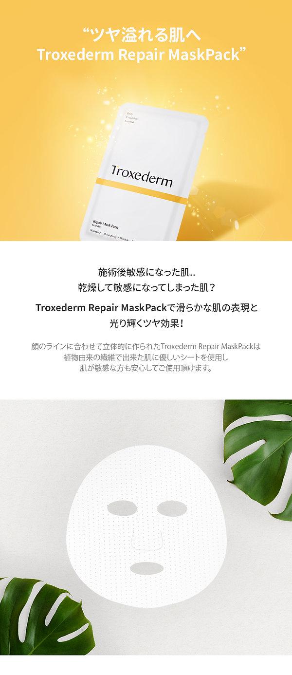 1106_maskpack_page_모바일-상세페이지_일본어_03.jpg