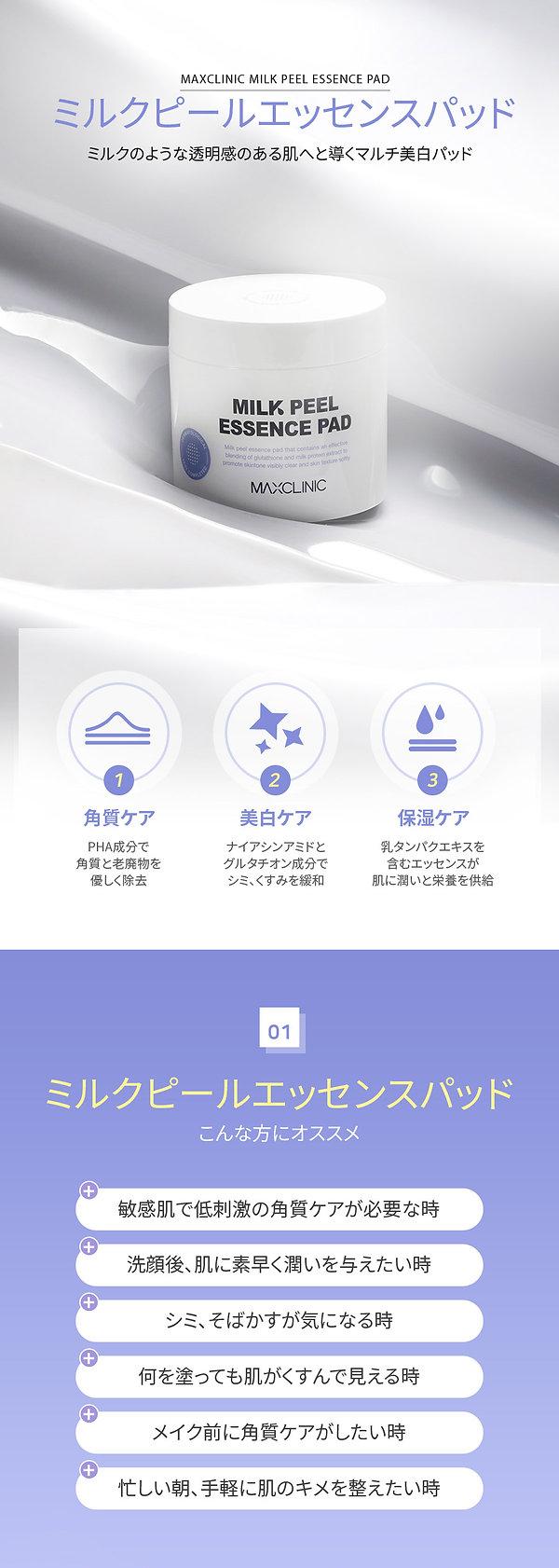 milkpad-(일어-버전)-01.jpg