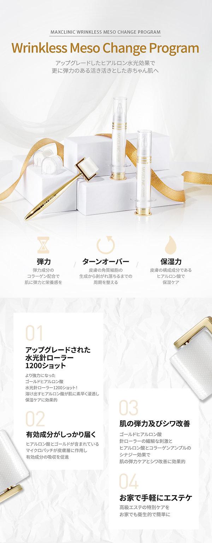 wrinkless_meso_change_program_jp_01.jpg