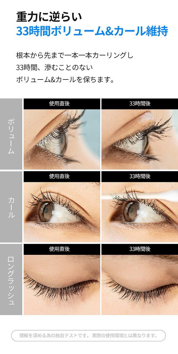 네오젠-더마로지-메탈-마스카라_상세페이지_jp_09.jpg