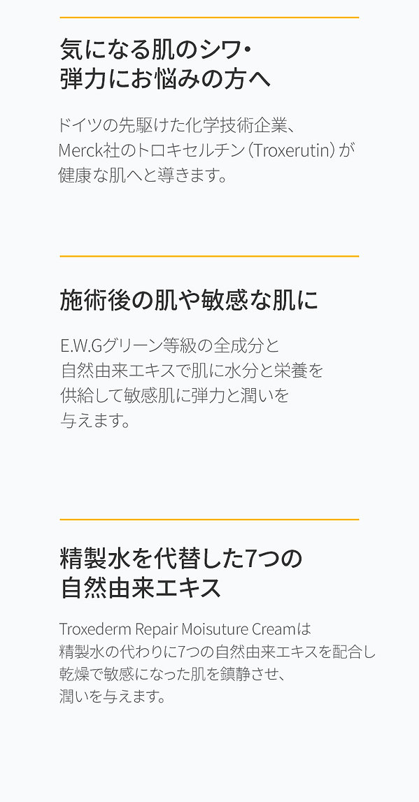 1106_cream_page_모바일-상세페이지_jp_01 (2).jpg