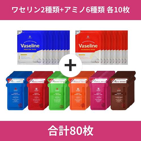 LEADERS Maskpack 80Set(Vaseline + Amino)