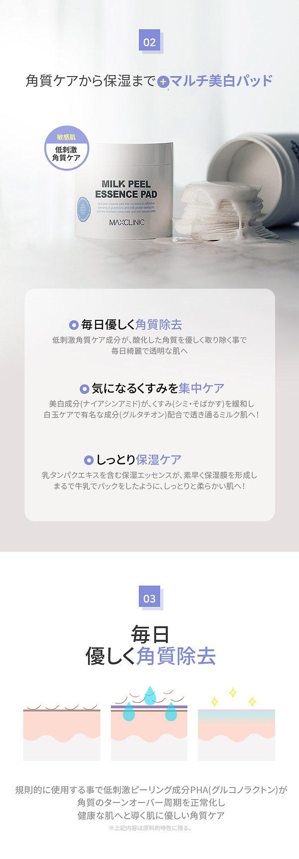 milkpad-(일어-버전)-02.jpg