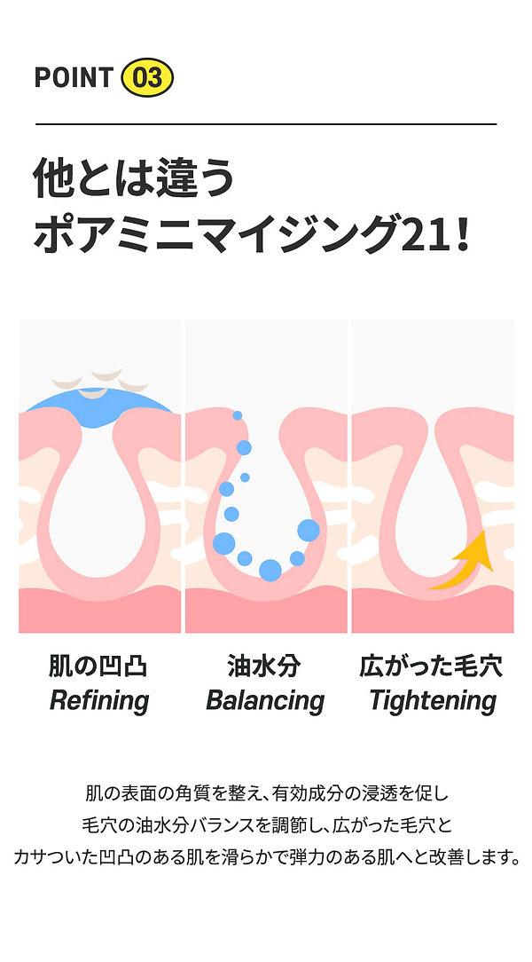티암_-포어-미니마이징-21-크림-(JP)-06.jpg
