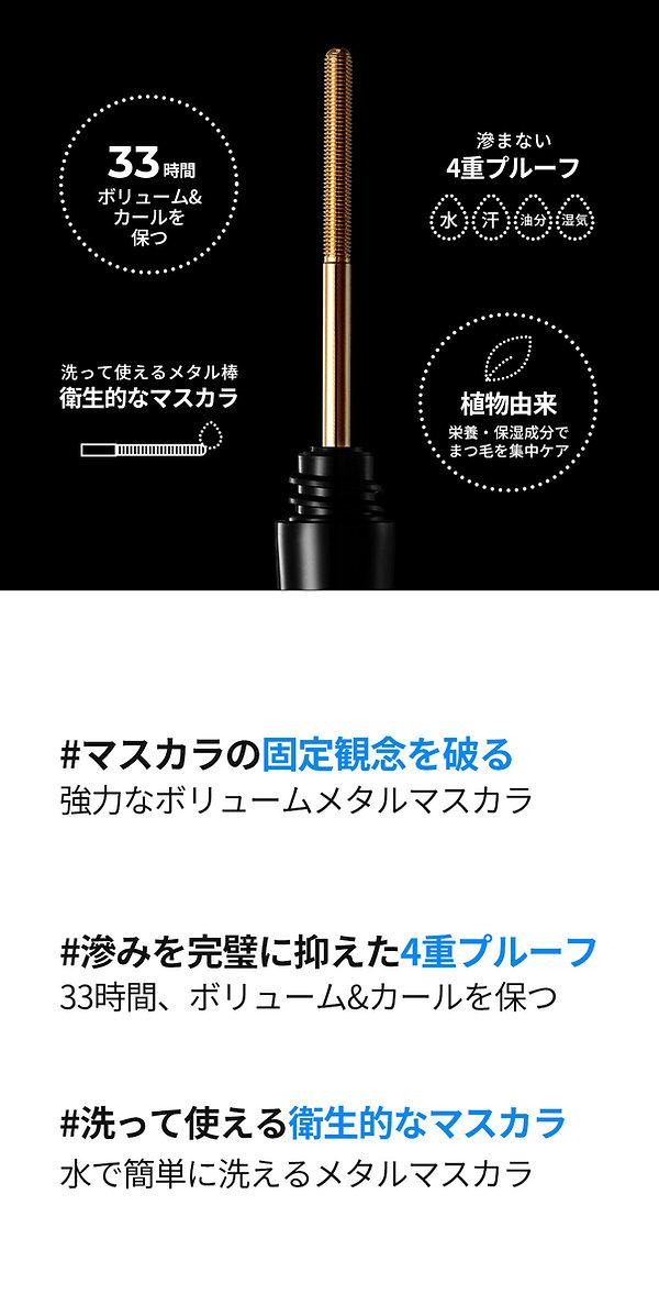 네오젠-더마로지-메탈-마스카라_상세페이지_jp_02.jpg