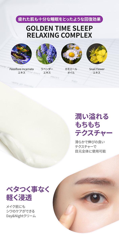 melatonin_eyecream_jp_06.jpg