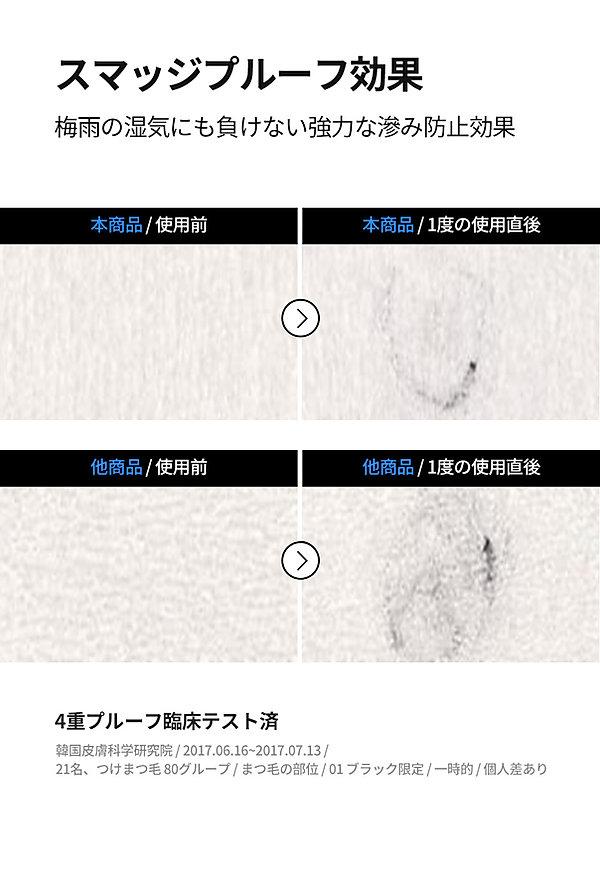 네오젠-더마로지-메탈-마스카라_상세페이지_jp_13.jpg