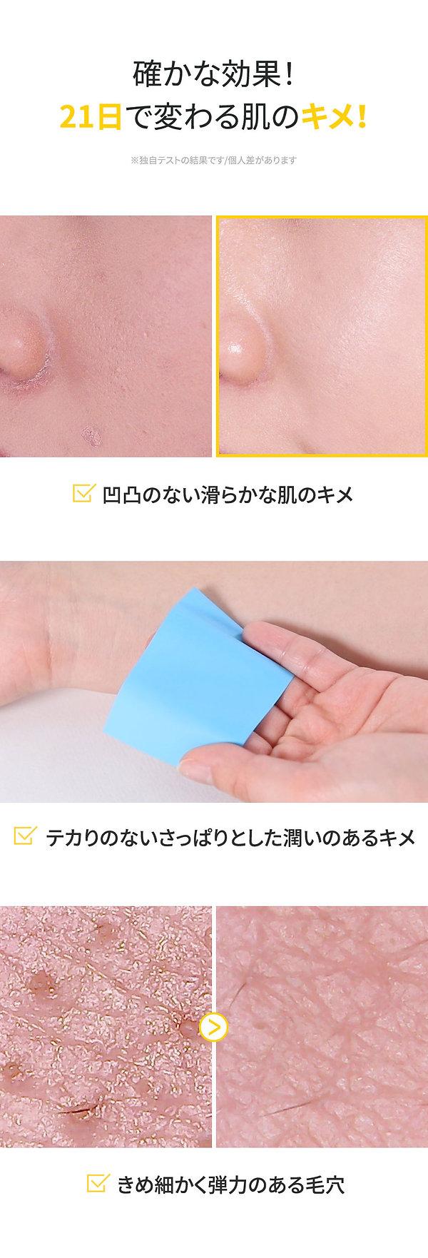 티암_-포어-미니마이징-21-크림-(JP)-07.jpg