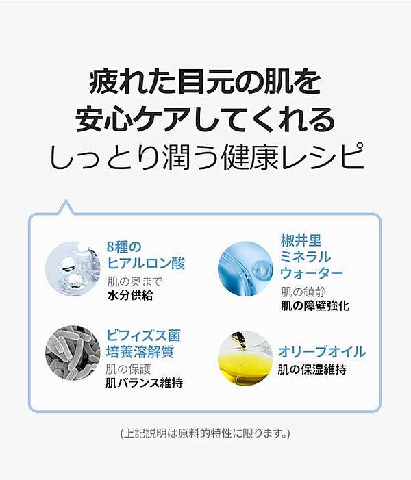 prohyaluron_eyelip_makeupremover_JP_05.j