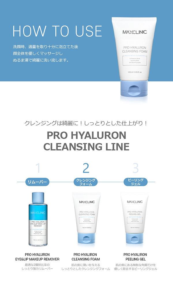 prohyaluron_cleansingfoam_JP_05.jpg