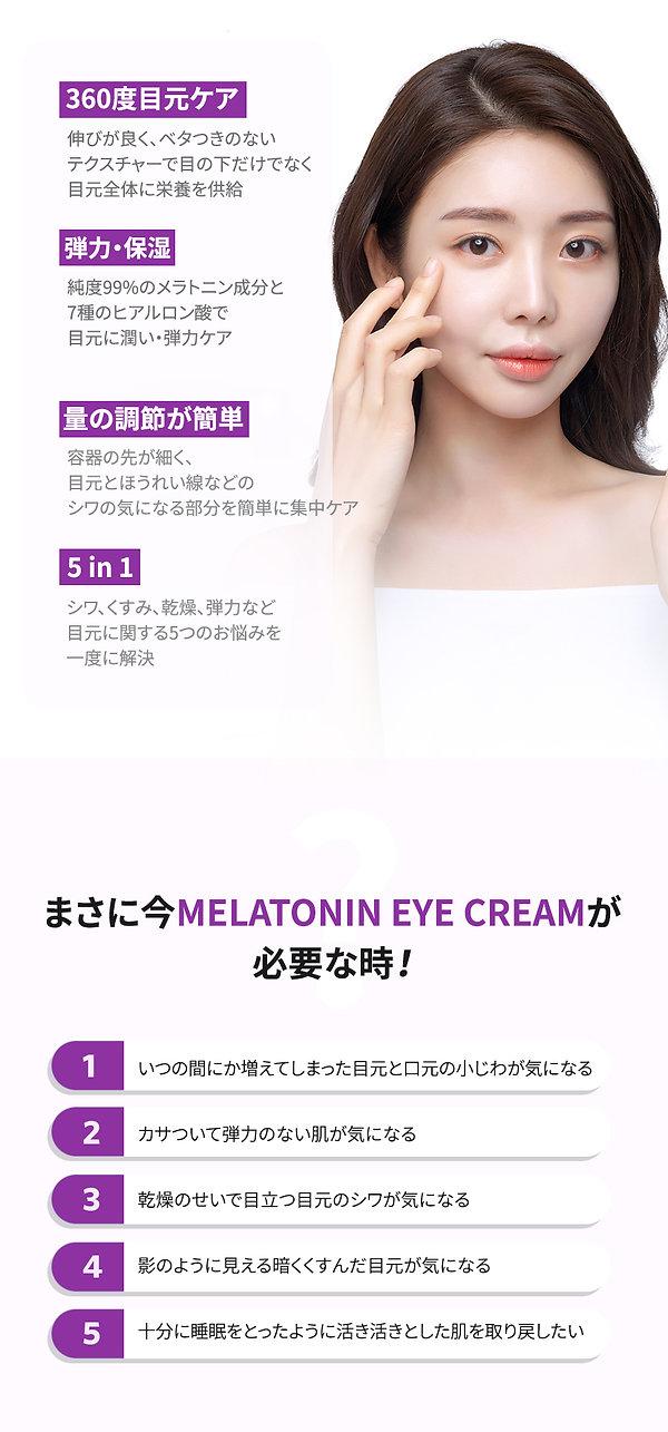 melatonin_eyecream_jp_02 (1).jpg