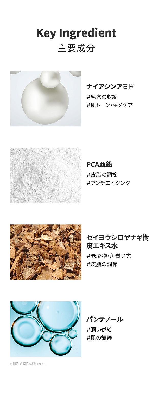티암_-포어-미니마이징-21-크림-(JP)-10.jpg