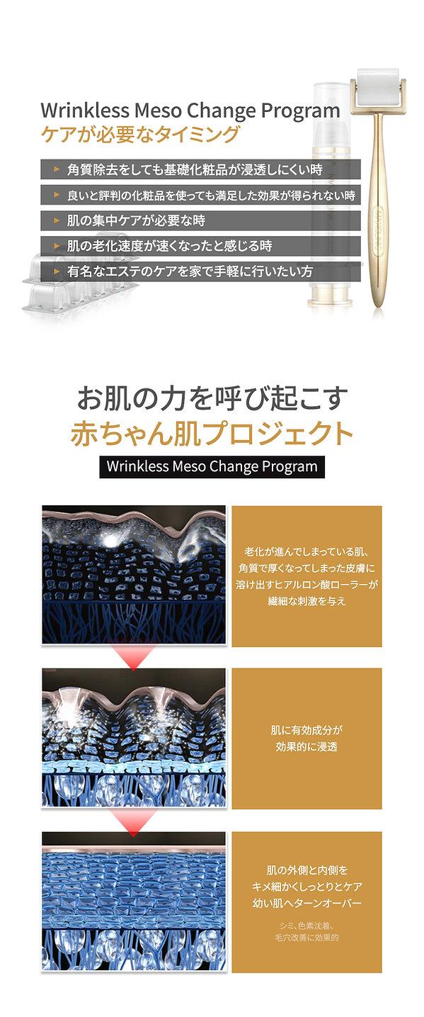 wrinkless_meso_change_program_jp_02.jpg