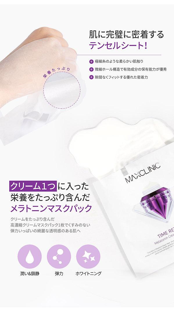 melatonincream_mask_jp_03.jpg