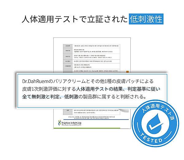 리딩프로스_다룸-릴리프-앰플_JP_07.jpg