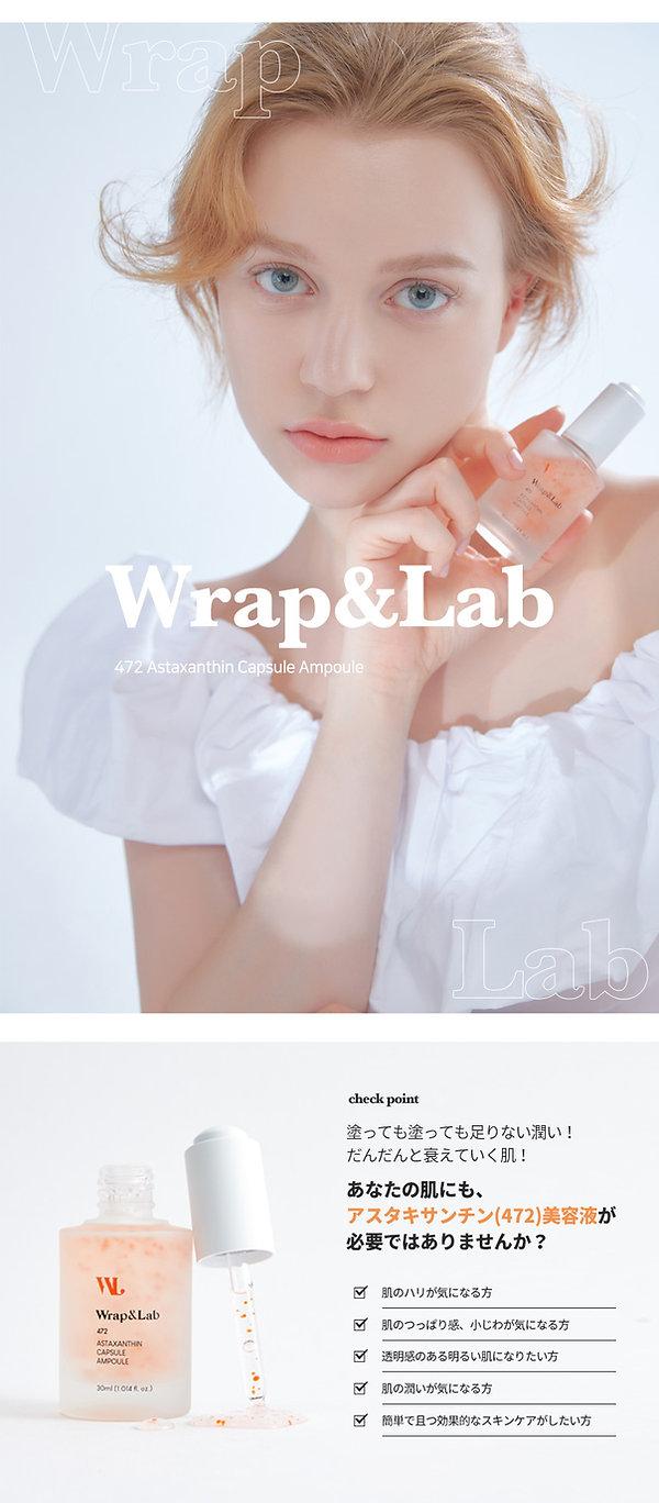(JP)-랩앤랩-472-아스타잔틴-캡슐-앰플-상세페이지_02.jpg