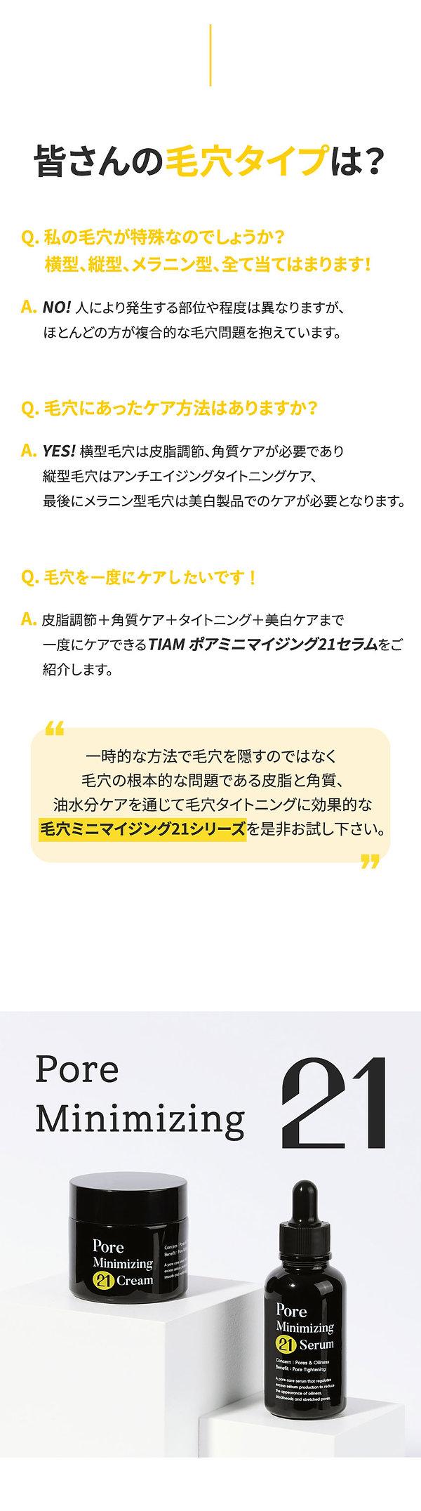 티암_-포어-미니마이징-21-세럼-(JP)-03.jpg