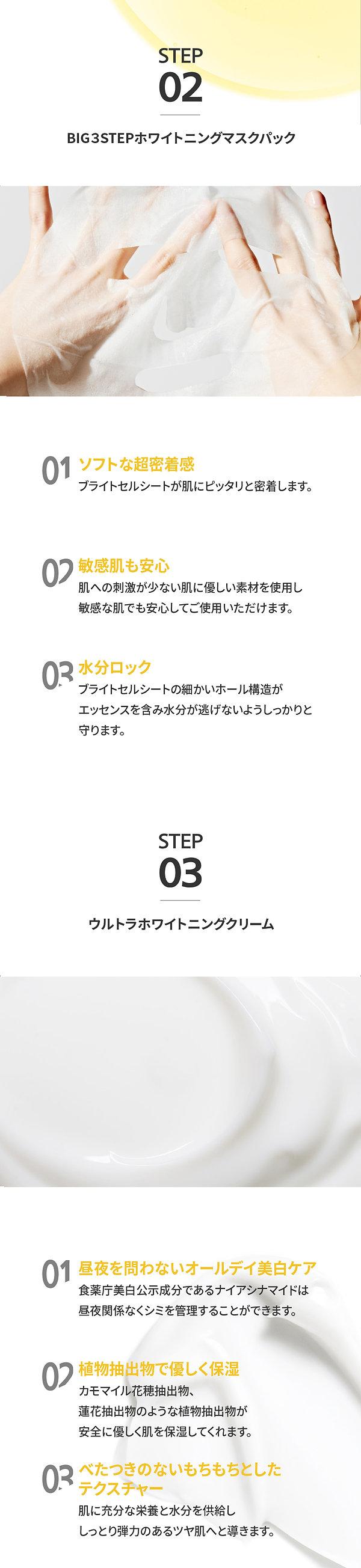 미구하라 마스크팩 -퍼펙션 스킨 상세페이지_02.jpg