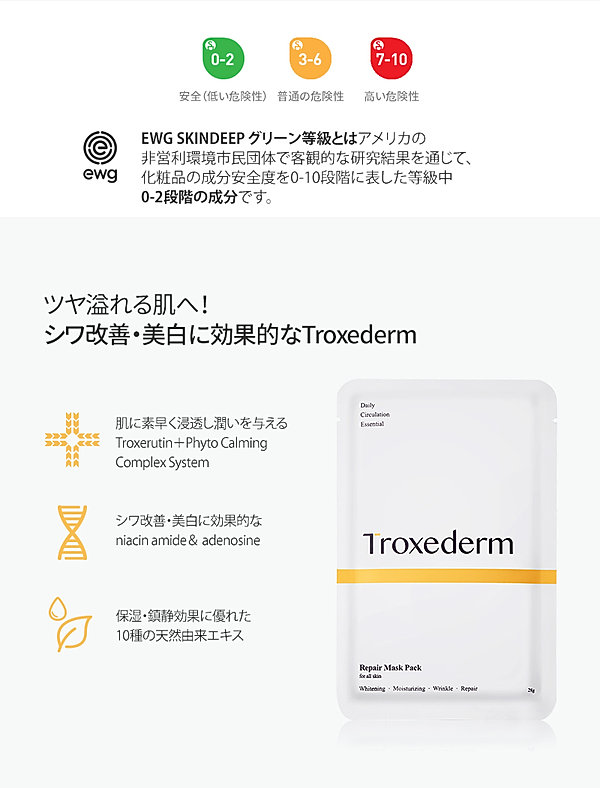 1106_maskpack_page_모바일-상세페이지_일본어_05.jpg