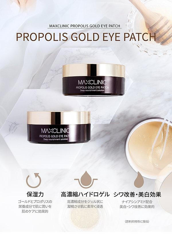 propolis_gold_eyepatch_JP_01.jpg