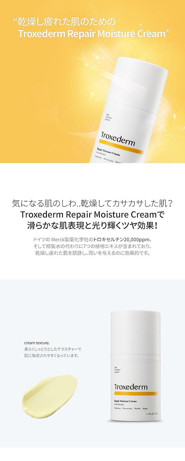 0602_cream_page_모바일-상세페이지_일본어_02.jpg