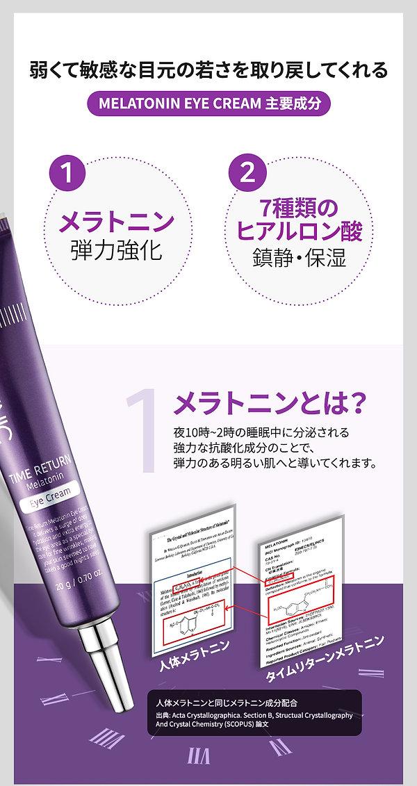 melatonin_eyecream_jp_04.jpg