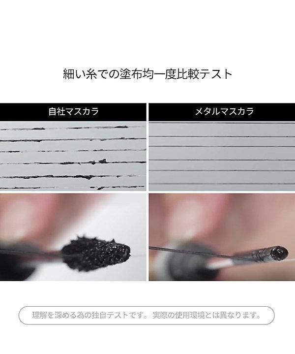 네오젠-더마로지-메탈-마스카라_상세페이지_jp_07.jpg