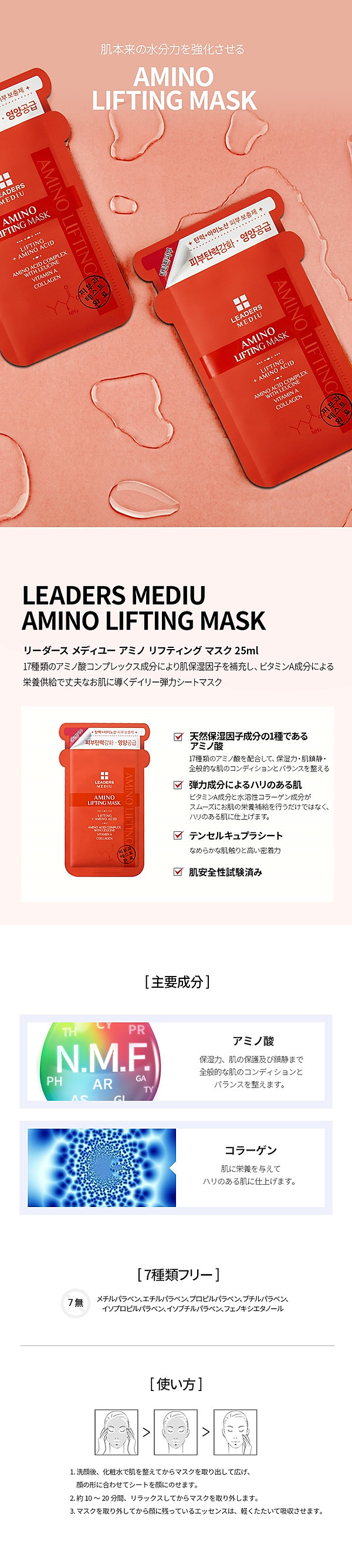 mediu_aminolifting_sizedown.jpg