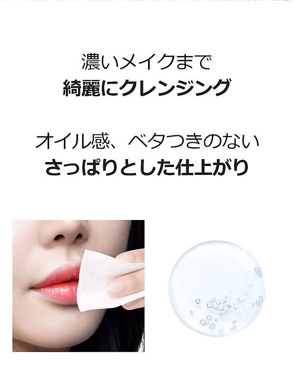 prohyaluron_eyelip_makeupremover_JP_02.j
