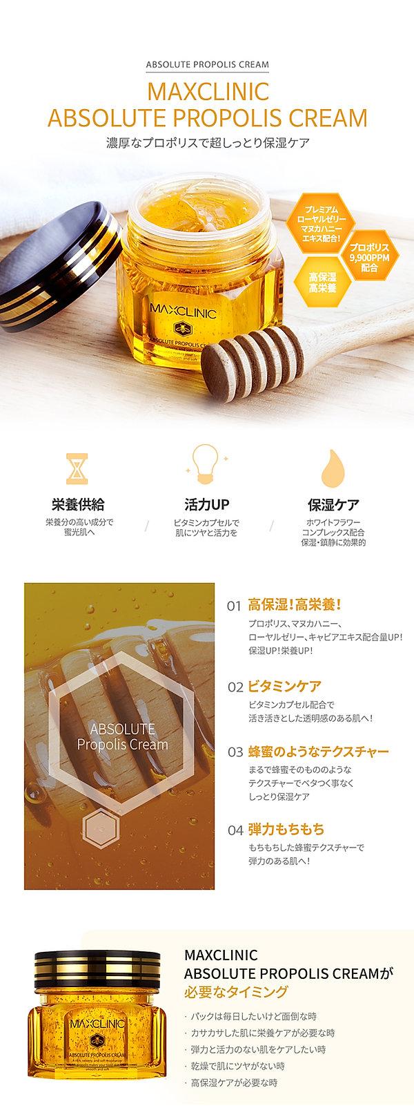 propolis_cream_jp_01.jpg