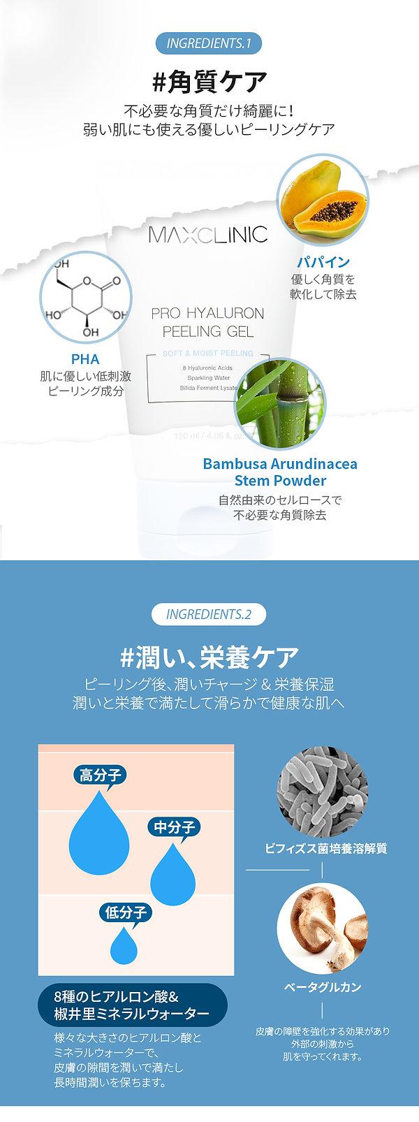 prohyaluron_peelinggel_JP_04.jpg