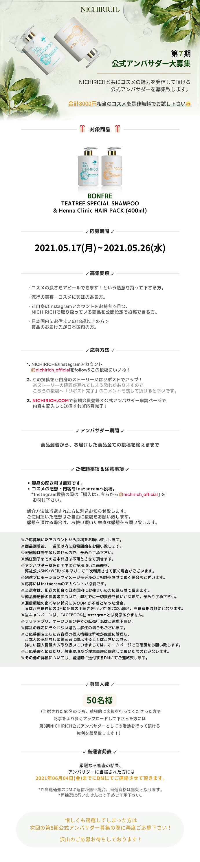 7기_ 체험단 상세페이지 (4).jpg