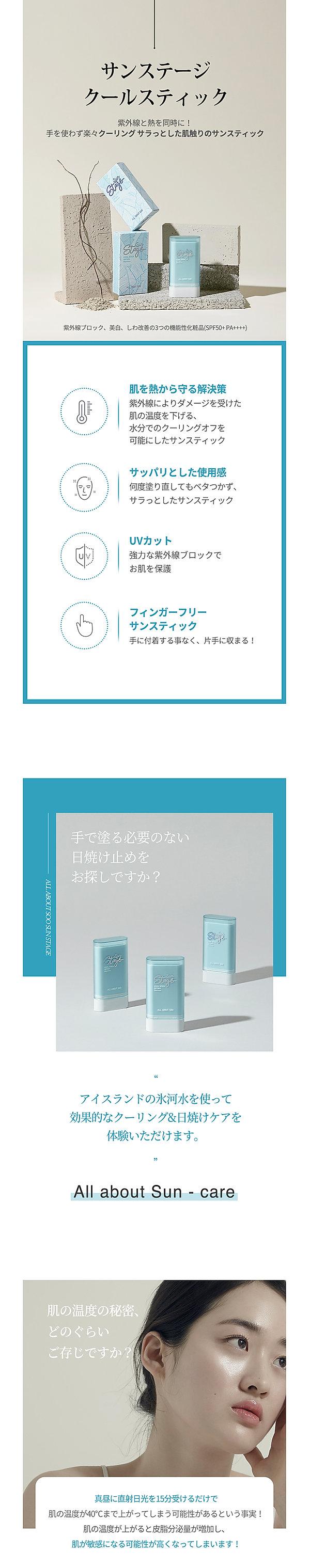 선스틱-상세페이지jp_01.jpg