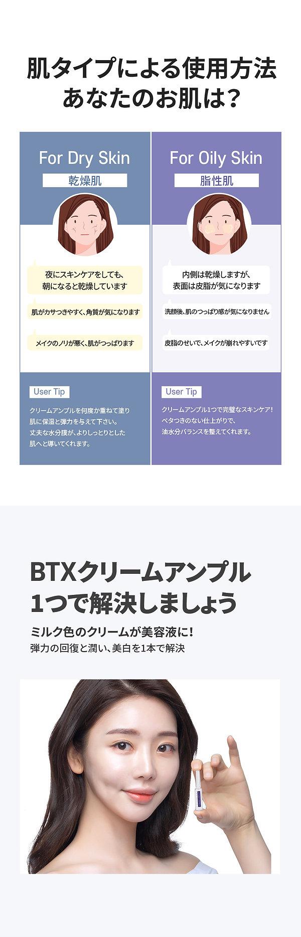 btx2021_creamample-(일어-용량-작)_02.jpg
