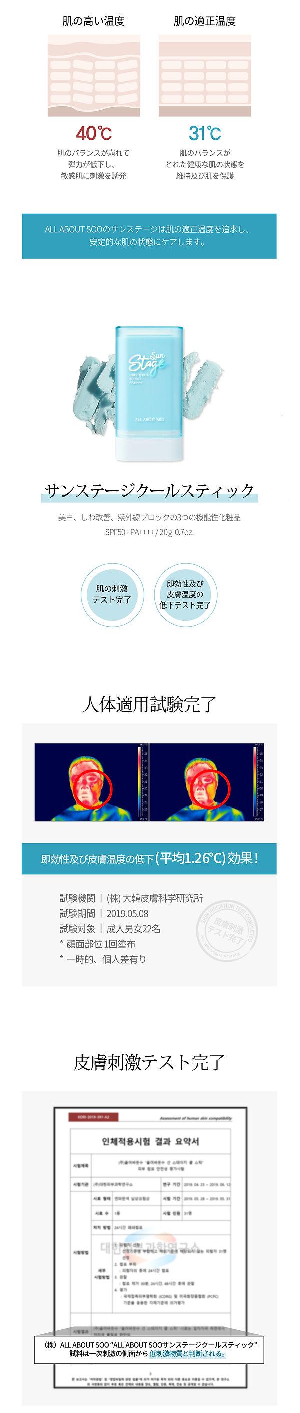 선스틱-상세페이지jp_02.jpg