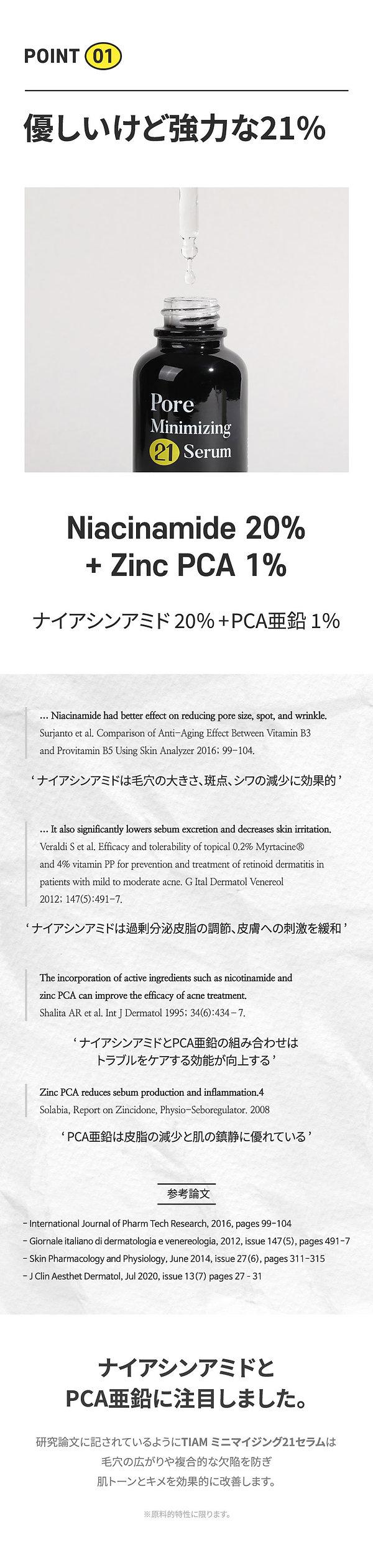 티암_-포어-미니마이징-21-세럼-(JP)-04.jpg