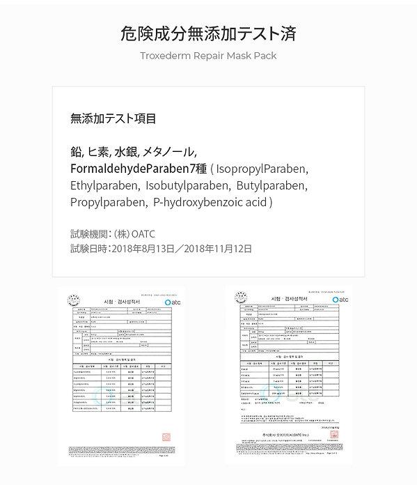 1106_maskpack_page_모바일-상세페이지_일본어_08.jpg
